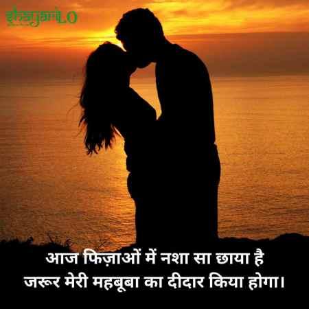2 line love shayari for love in hindi