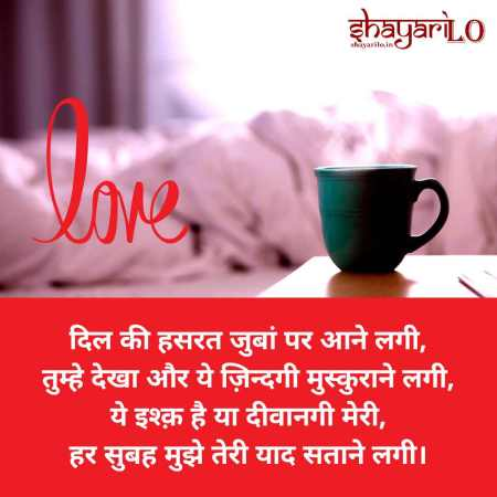 10 best good morning love shayari hindi