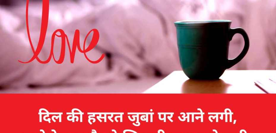 10 best good morning love shayari hindi