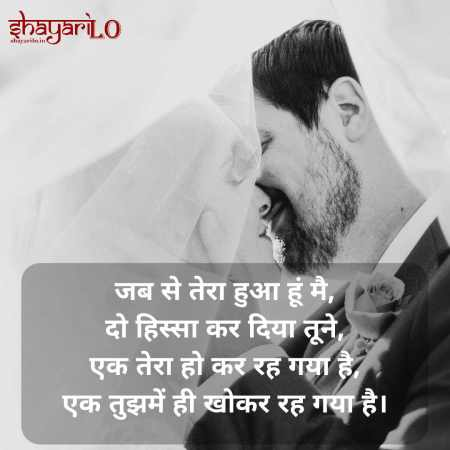 Best shayari for wife in hindi to impress your love