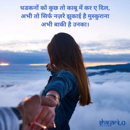 Romantic love shayari in Hindi dhadkano ko kuch to kabu me