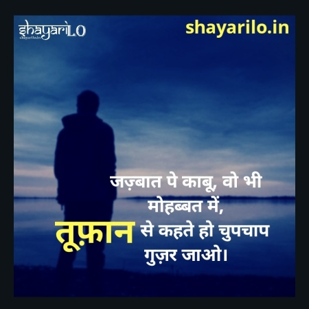 love status shayari in hindi