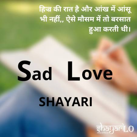 sad love shayari hindi