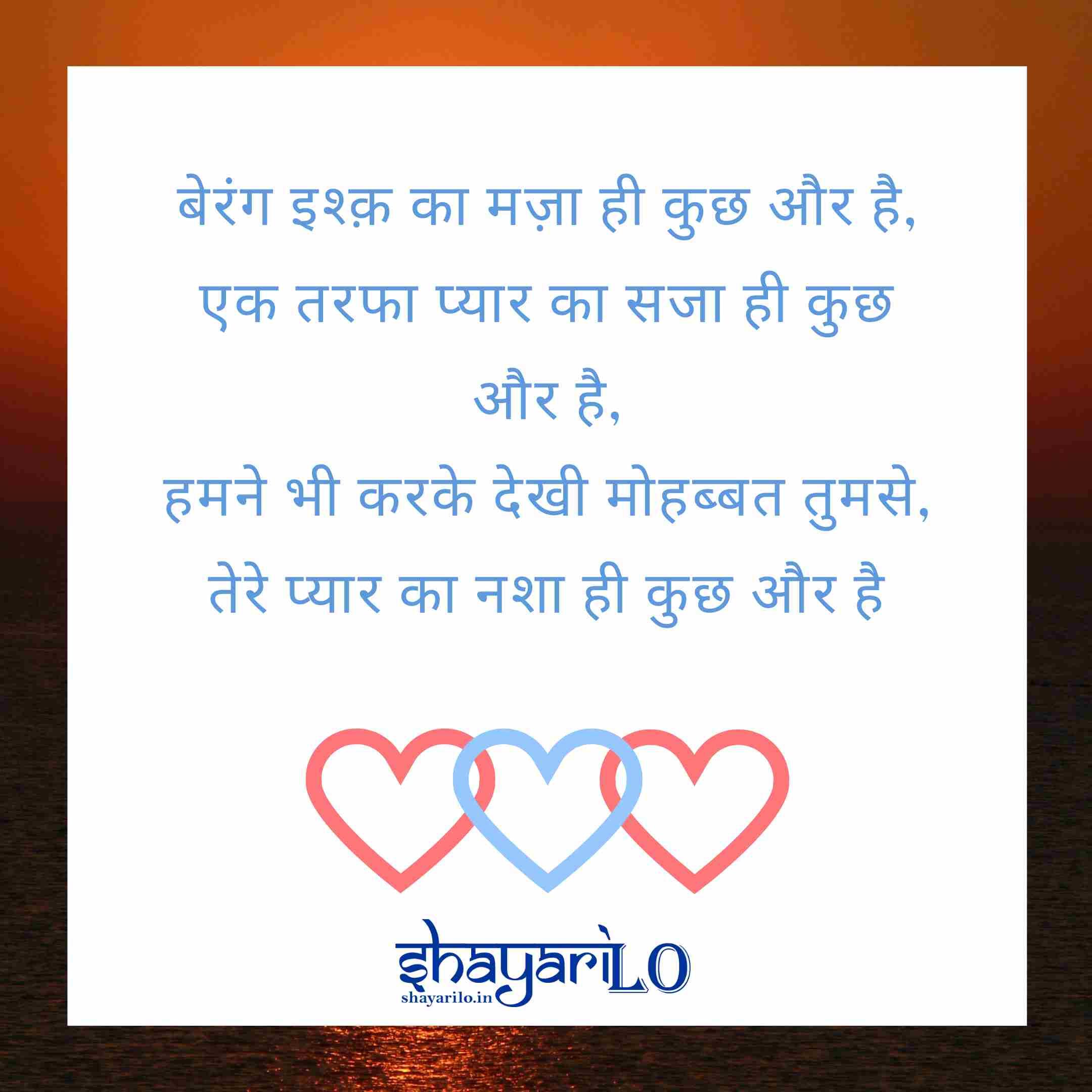 10 Best Love Shayari for GF in Hindi