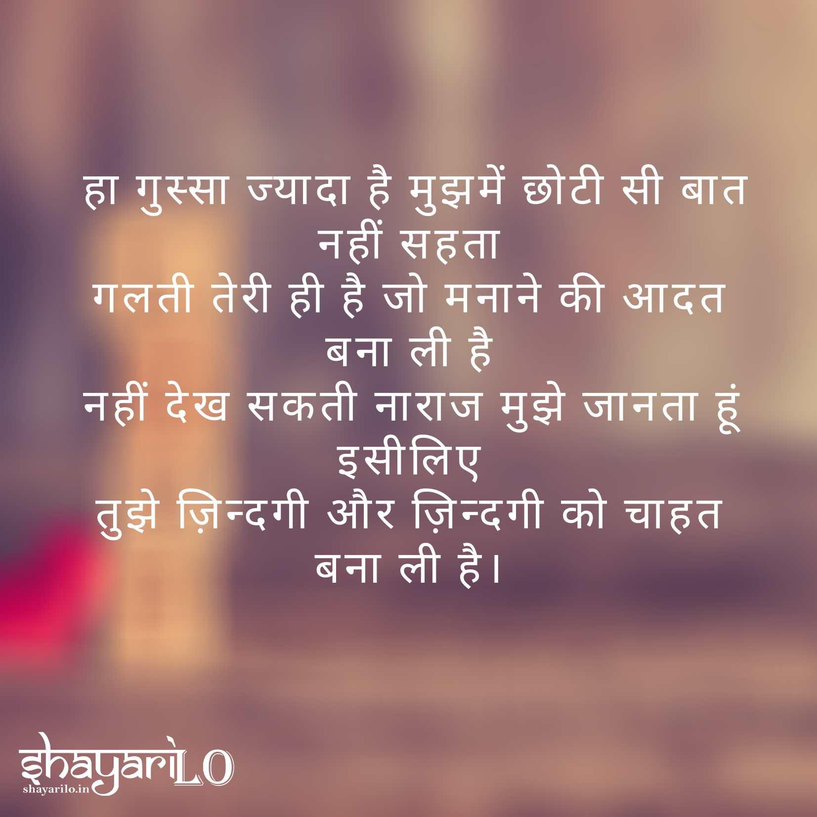 chahat shayari for gf