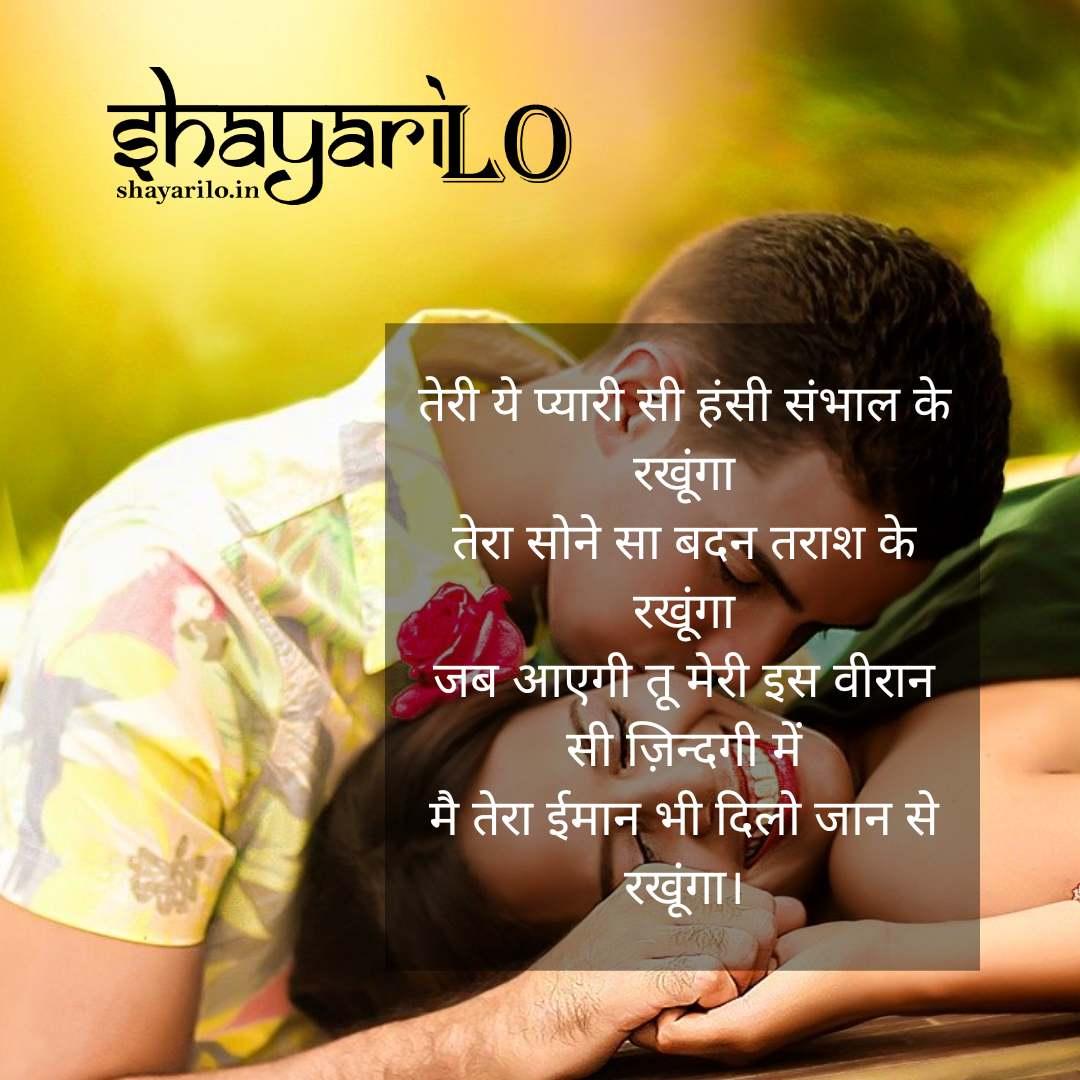 romantic love shayari download