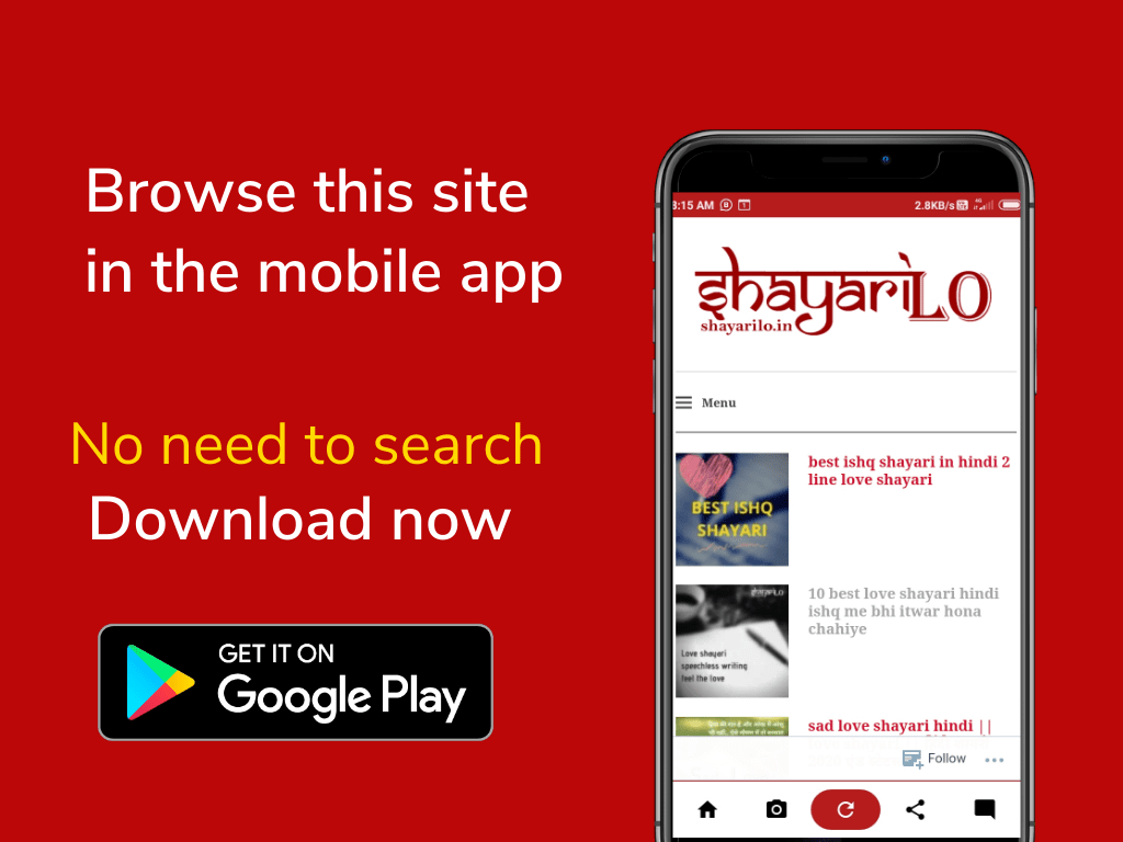 shayarilo hindi shayari android application