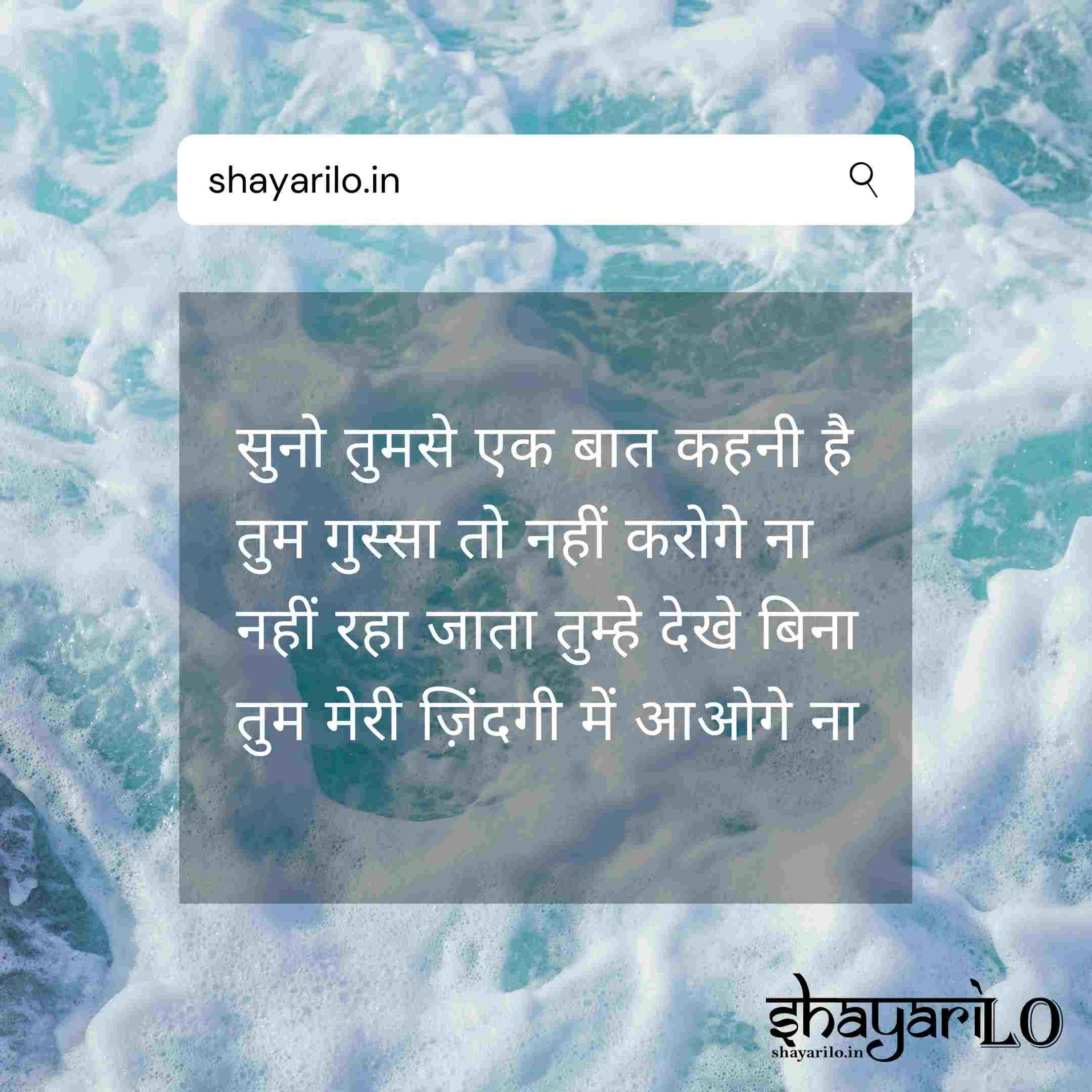 zindagi love shayari hindi