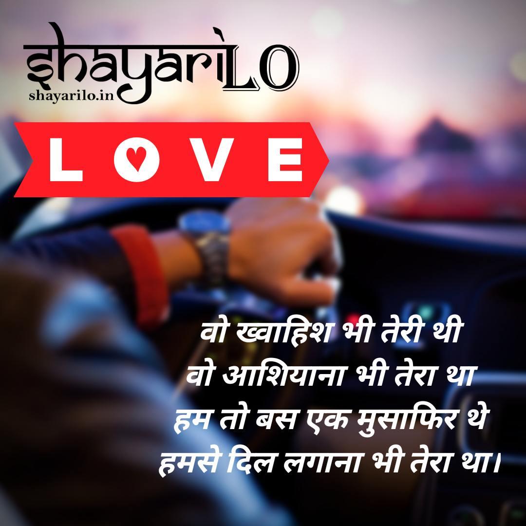Dil attitude musafir hindi shayari