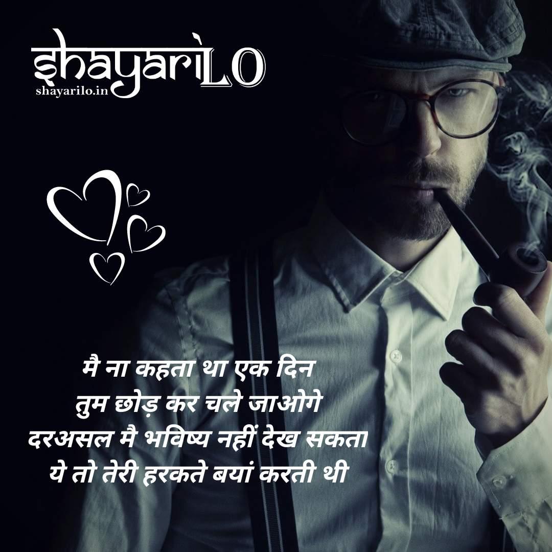 dhoka attitude status hindi