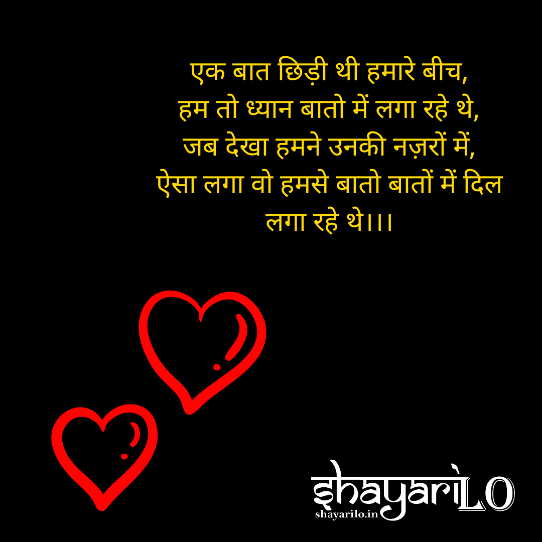 Dil laga rahe the hindi shayari
