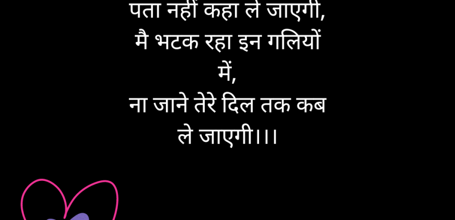 Mohabbat shayari hindi me