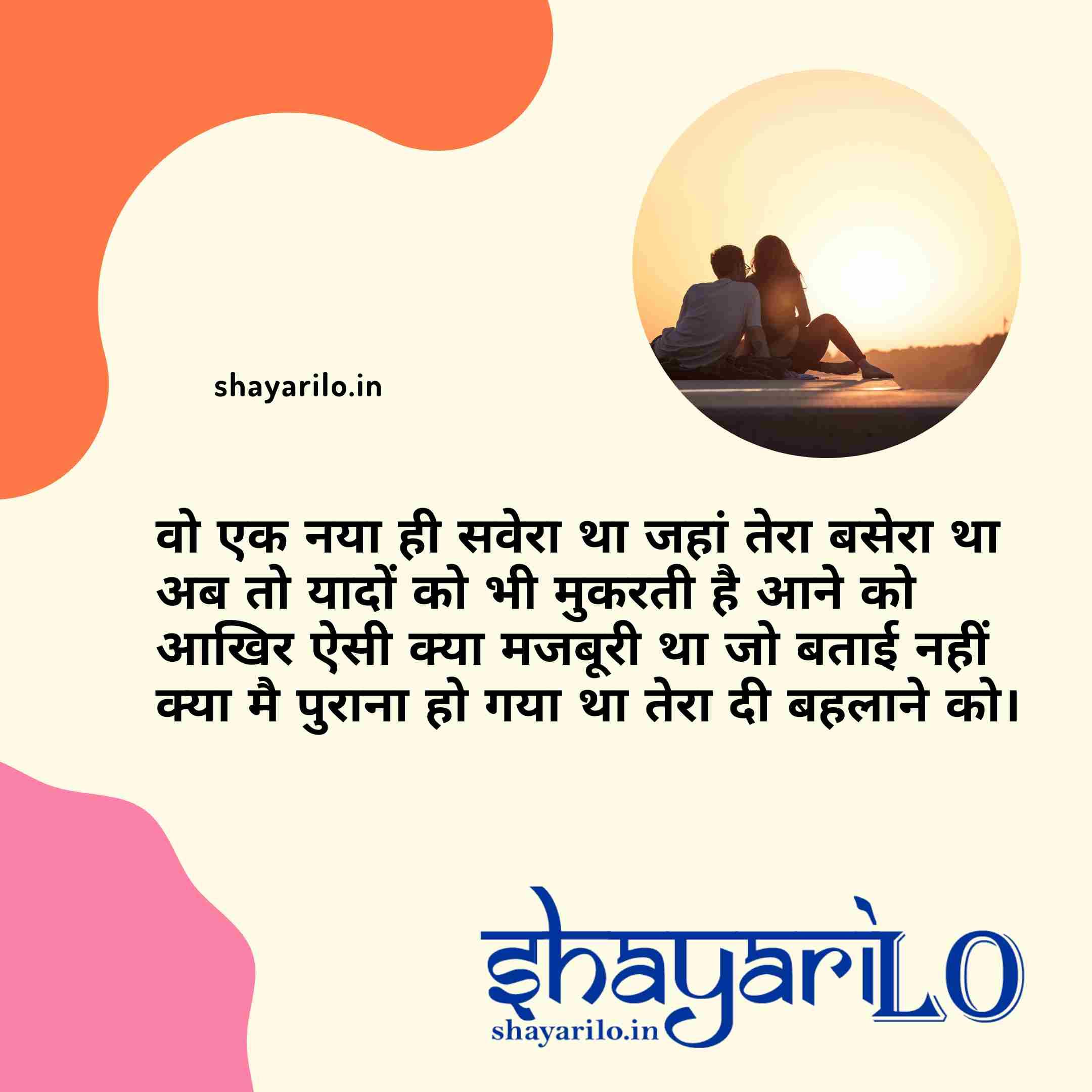attitude dhoka shayari hindi
