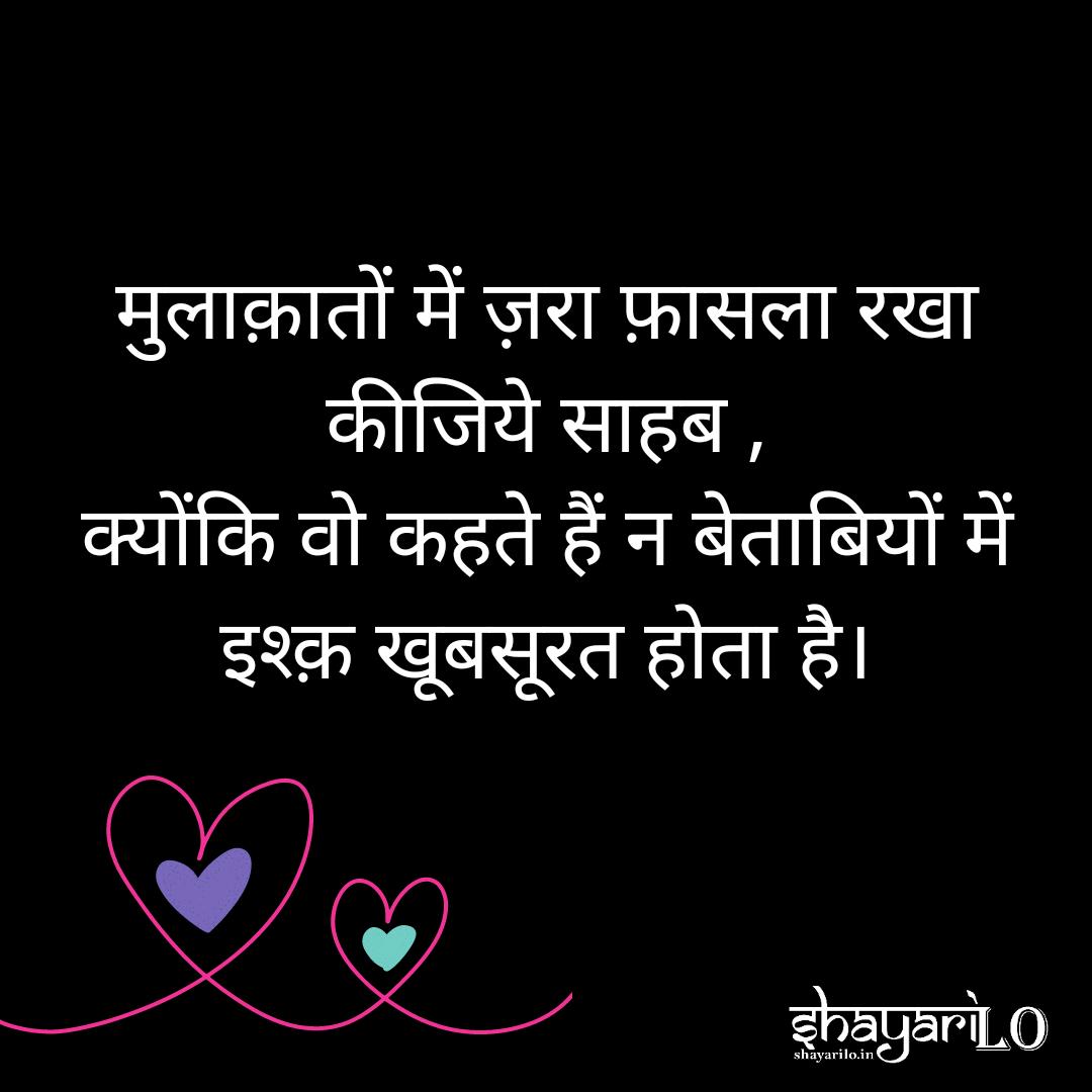 Khoobsurat mulakat hindi shayari