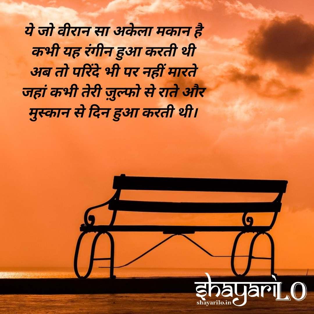 Muskan attitude shayari hindi