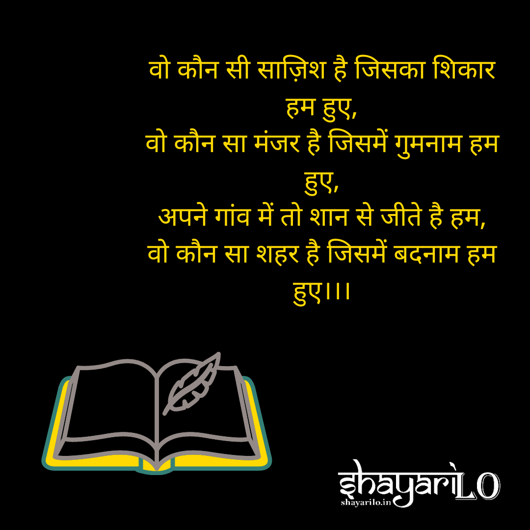 Kaun si saazis hindi shayari love