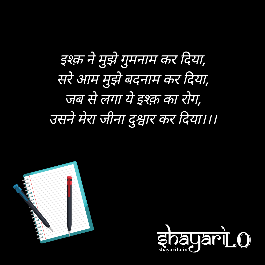 Hindi Love shayari zindagi