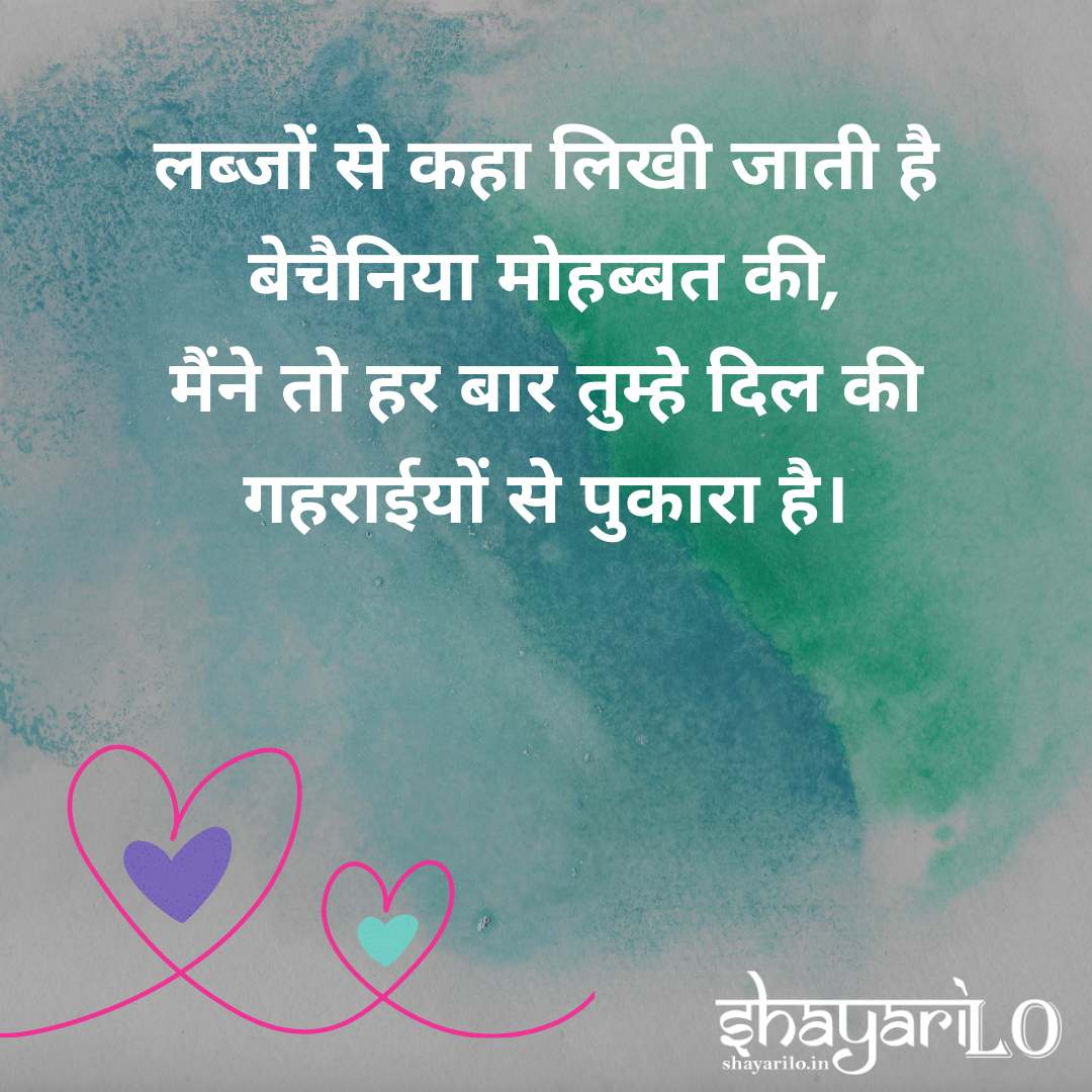 Romantic love shayari in hindi 15