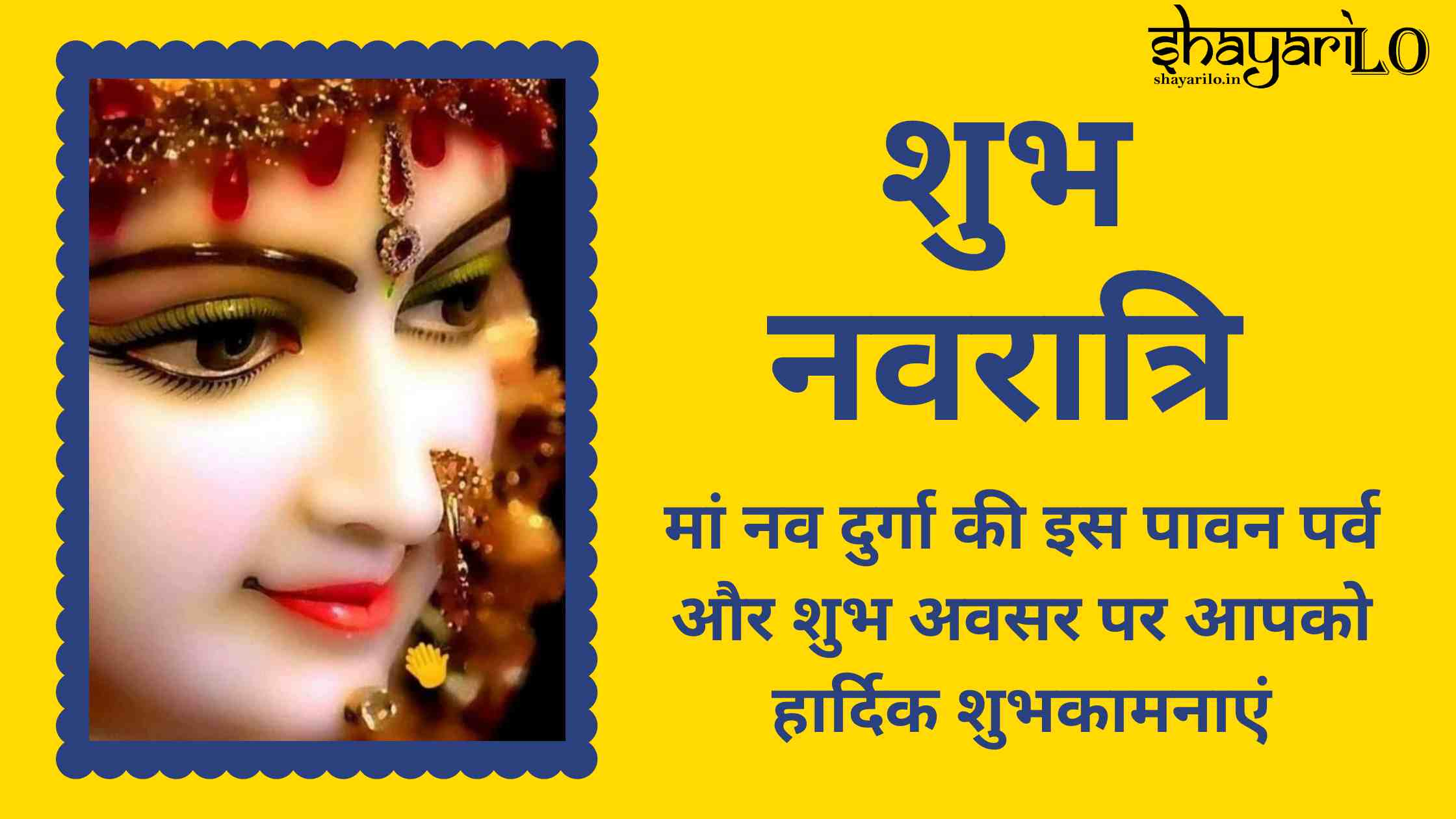 Navratri wishes and greetings