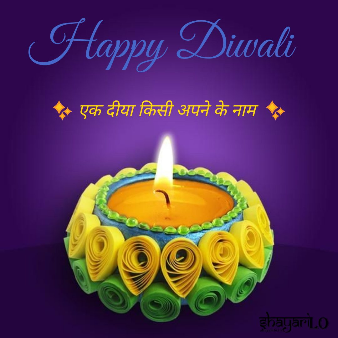 Diwali greetings in hindi font