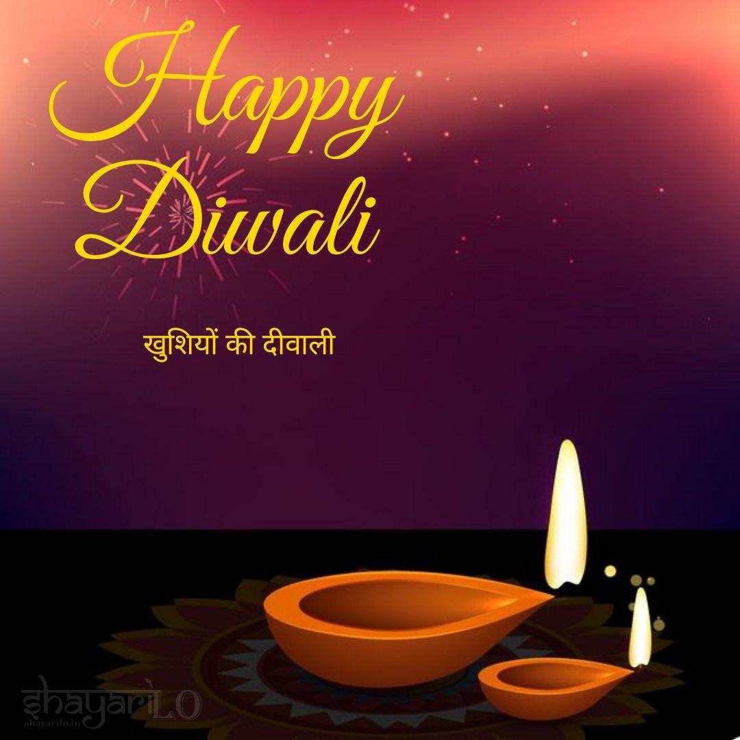Khushiyo ki diwani happy diwali