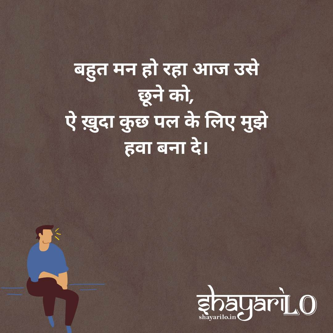 Romantic love shayari in hindi 11