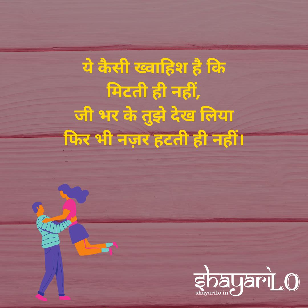 Romantic love shayari in hindi 5.