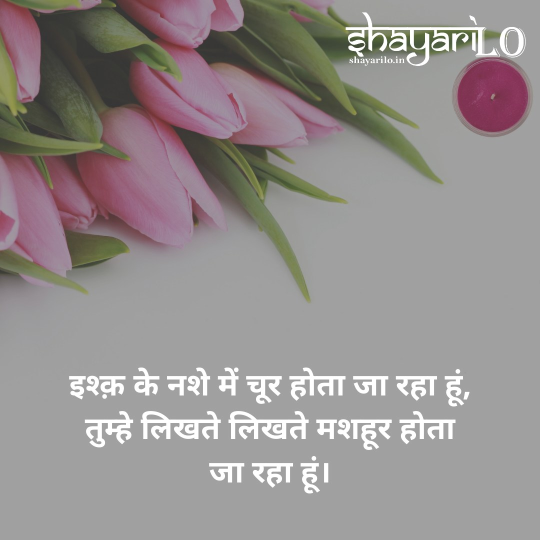 Romantic love shayari in hindi 14