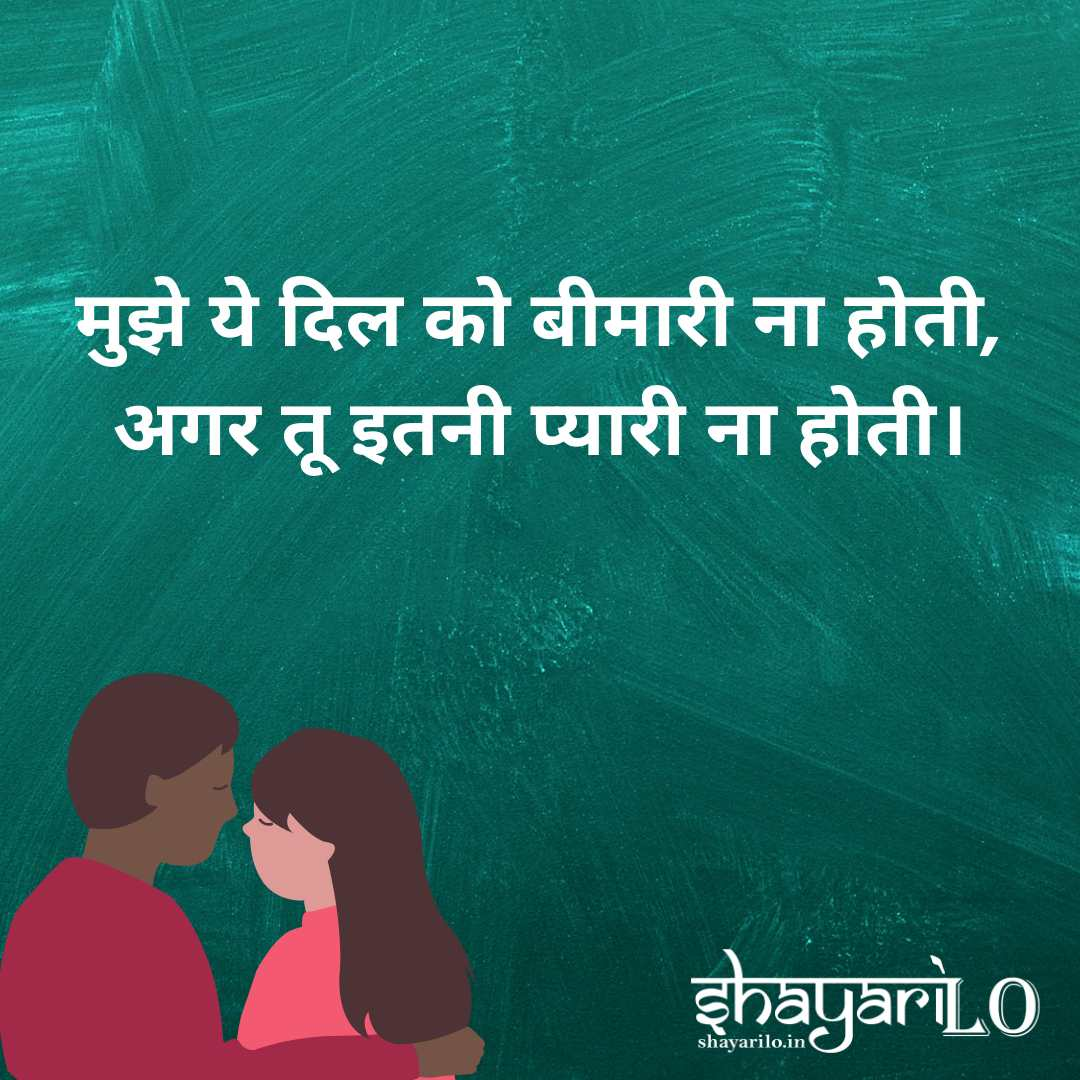Romantic love shayari in hindi 10