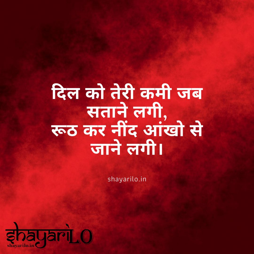 Romantic love shayari in hindi 6
