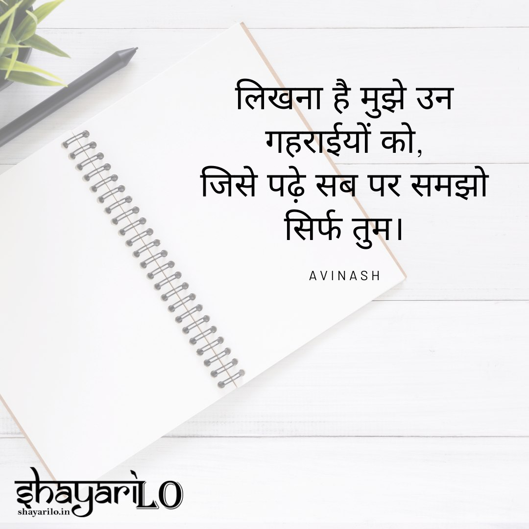 Romantic love shayari in hindi 12