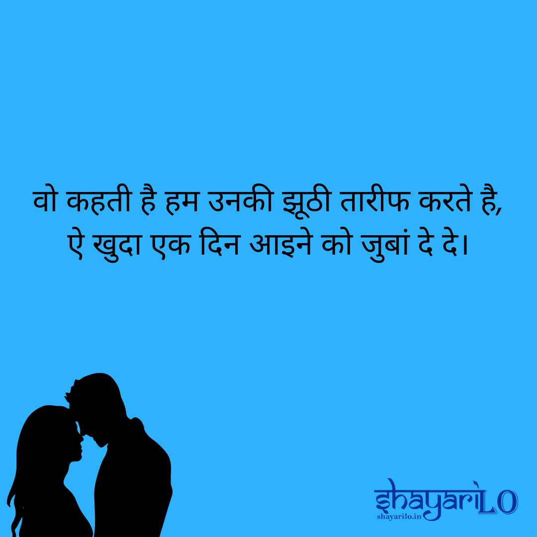 Romantic love shayari in hindi 3
