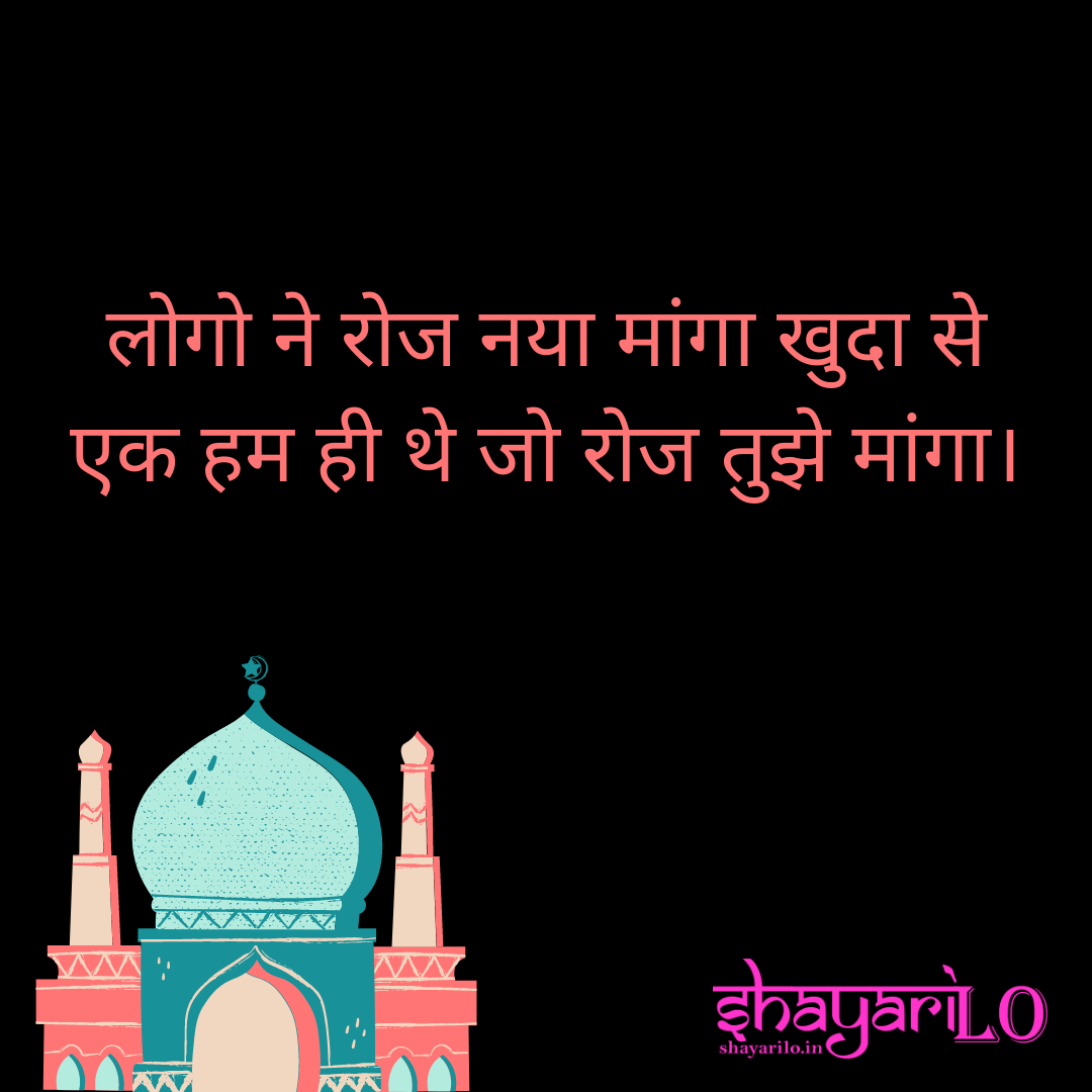 Romantic love shayari in hindi 2