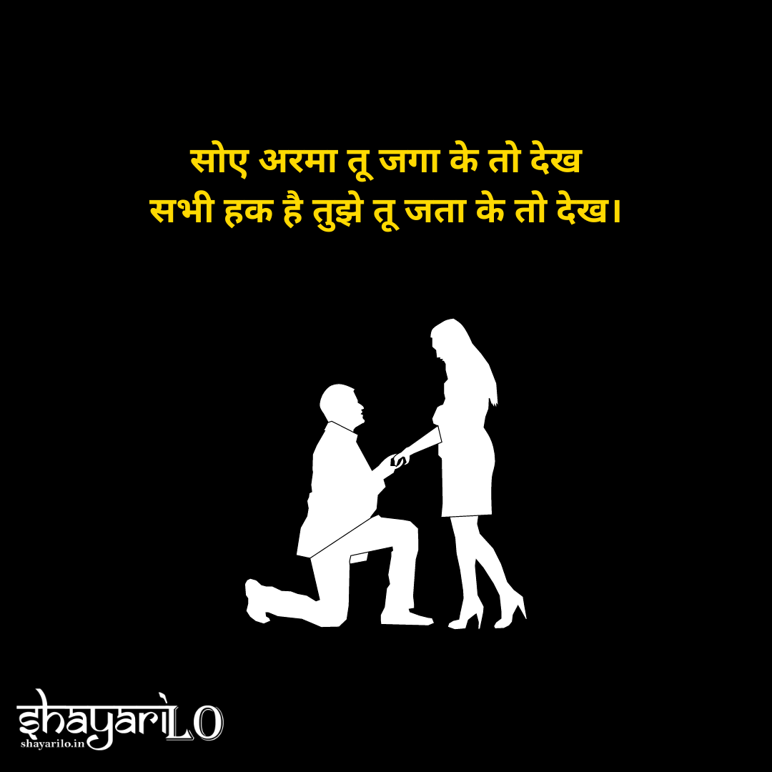 Romantic love shayari in hindi 1