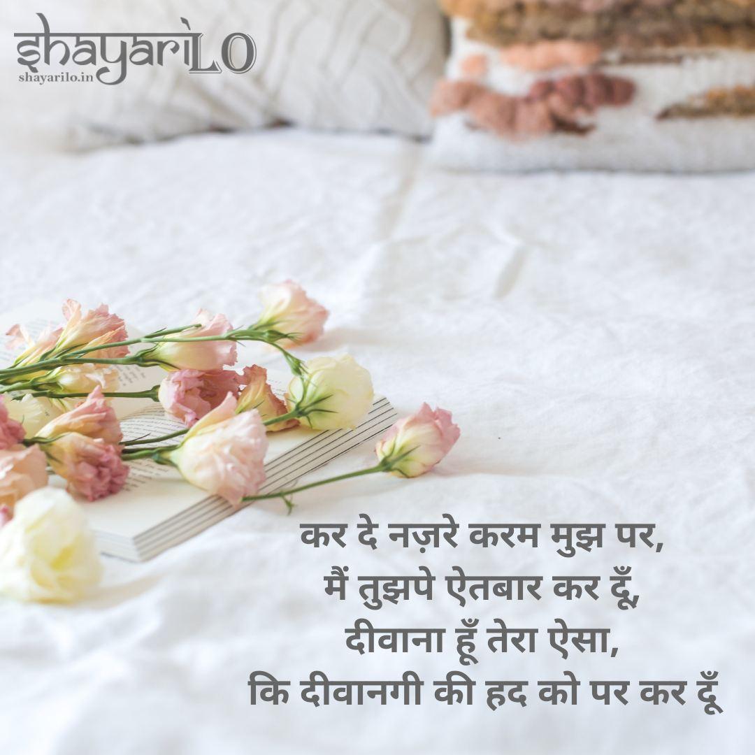 Boyfriend love shayari in hindi