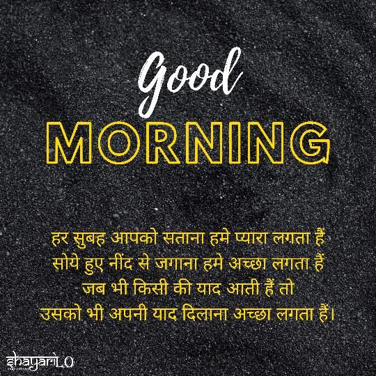 Good morning Shayari and greetings