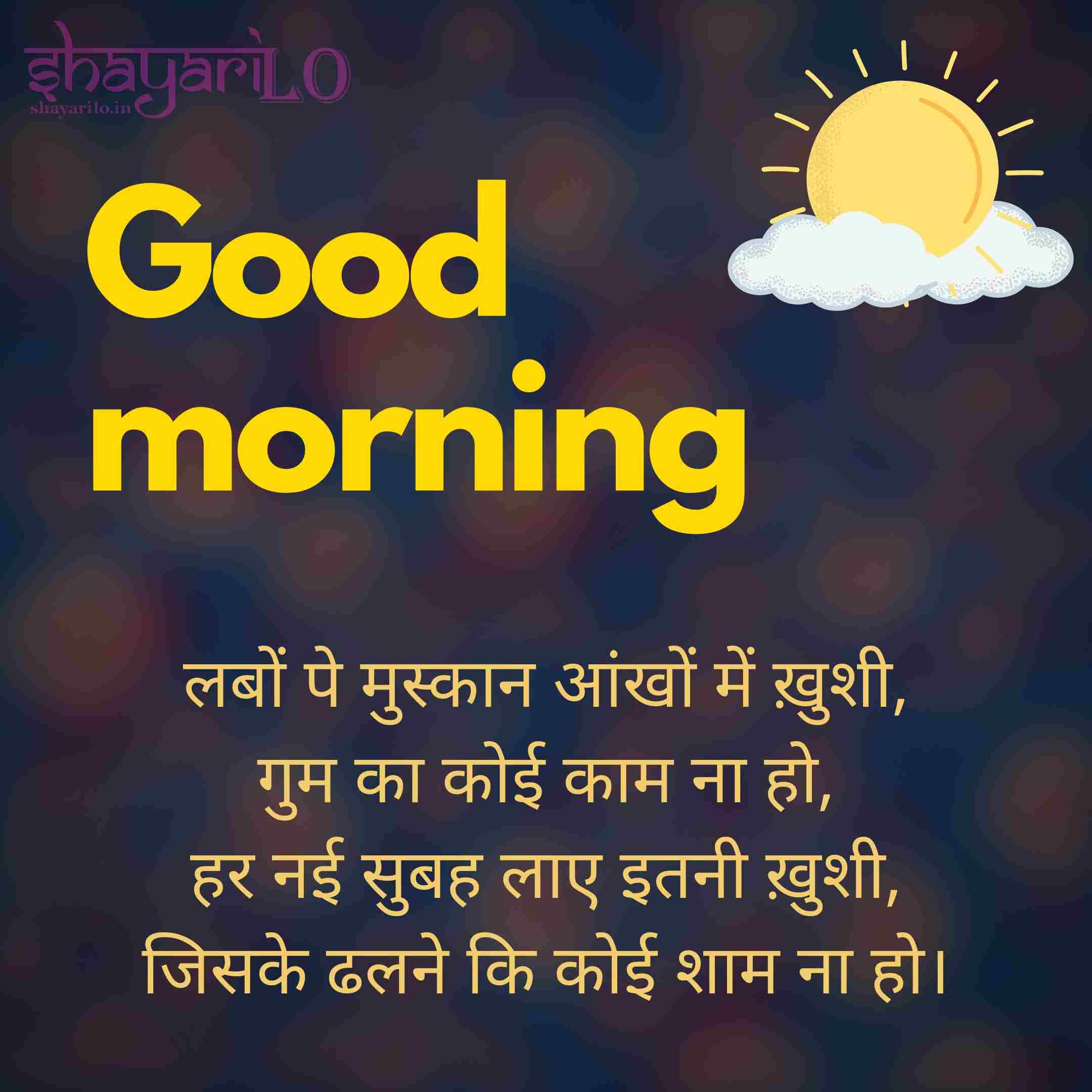 Good morning Shayari hindi