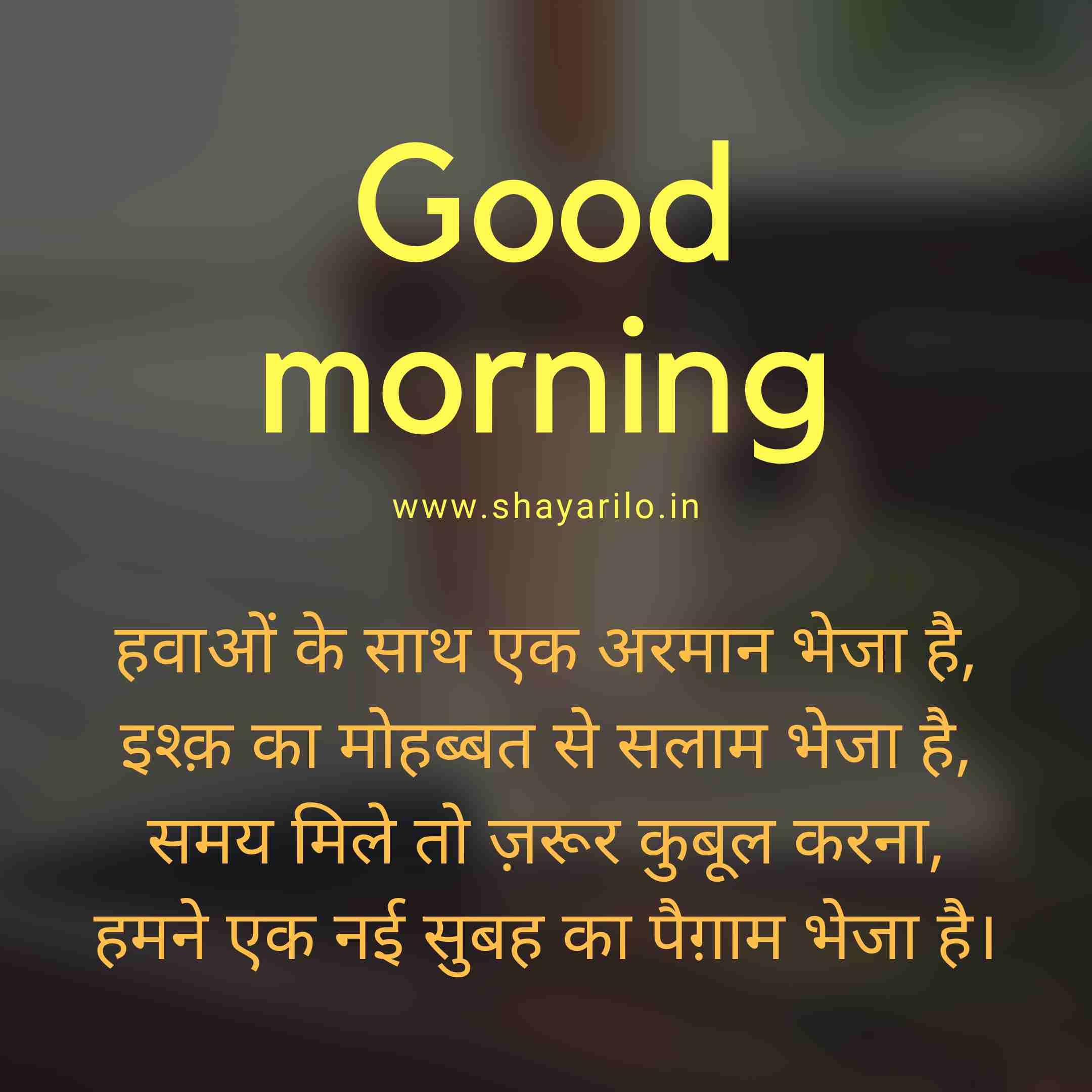 Good morning love shayari in hindi font and image