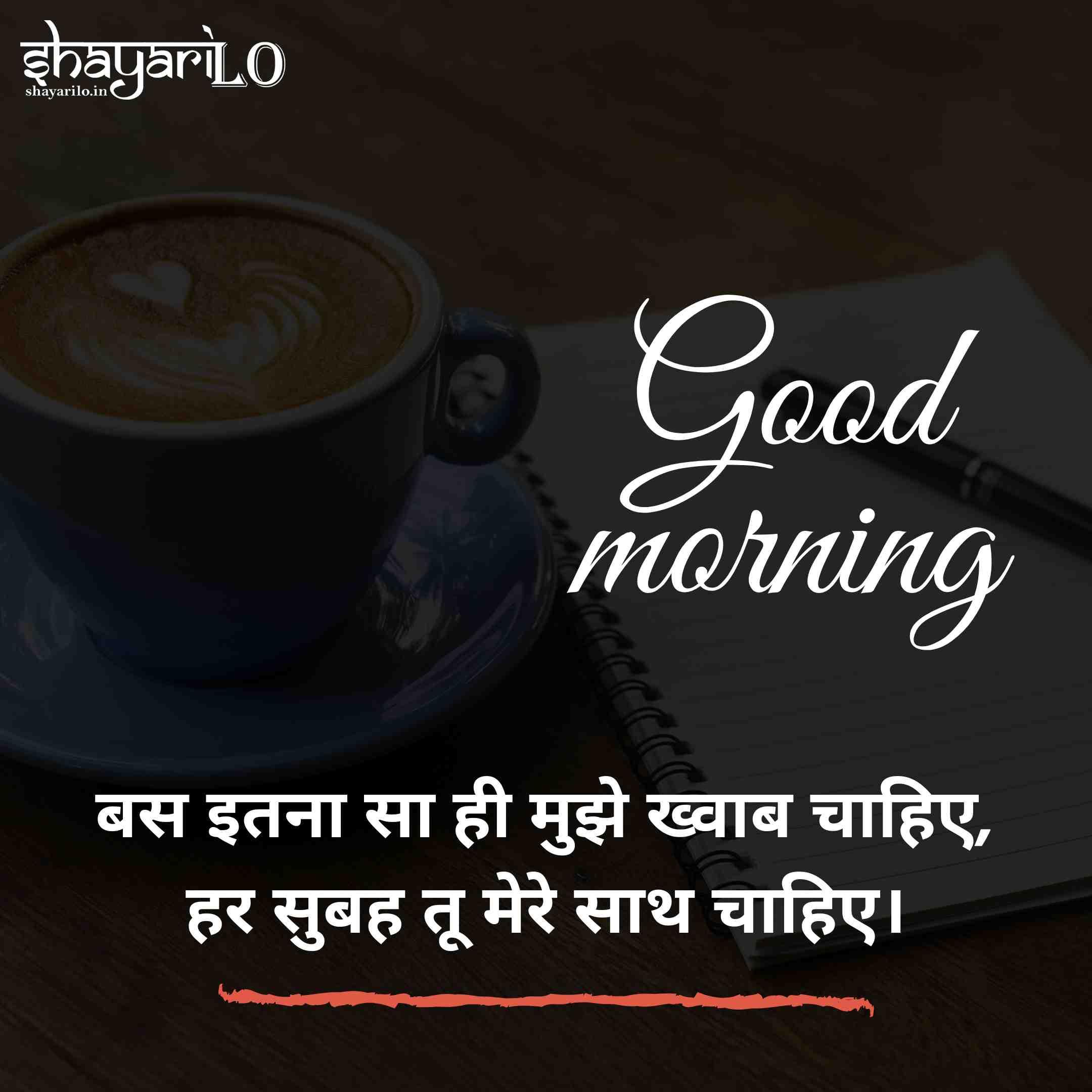 Lovely morning quotes and shayari