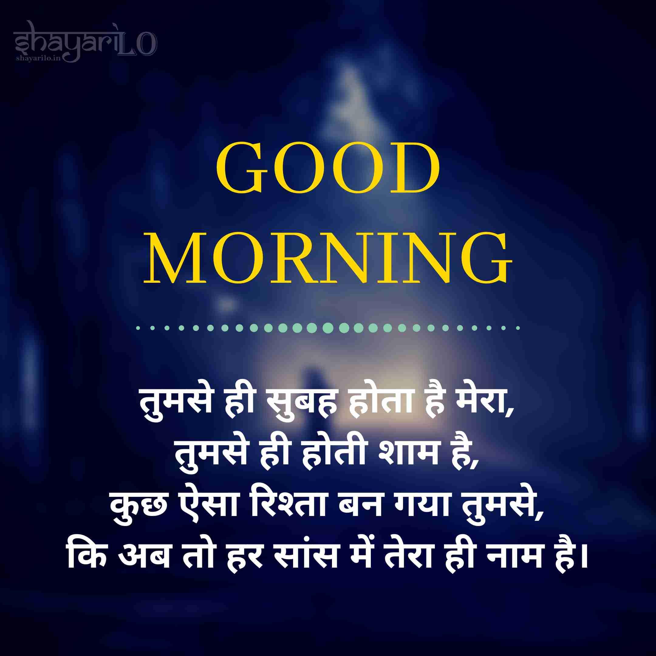 Morning Wish good morning status images