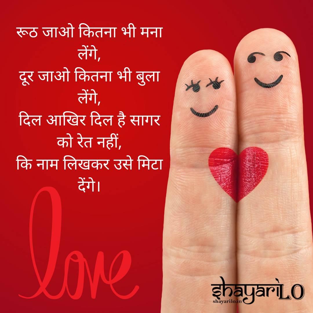 Romantic love shayari for boyfriend