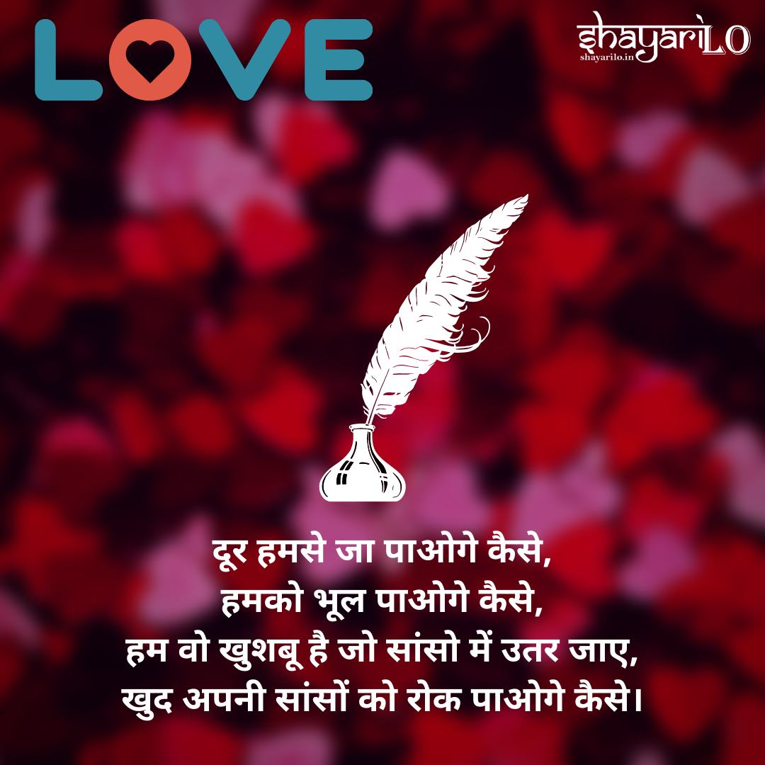 Hindi shayari for boyfriend