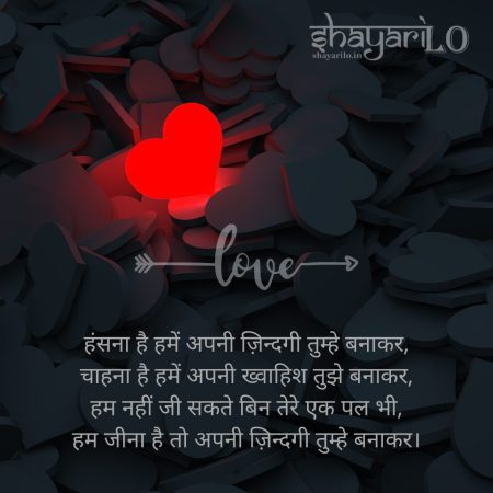 Zindagi shayari for boyfriend